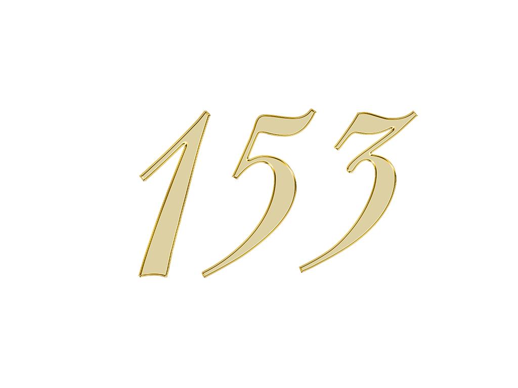 エンジェルナンバー 153