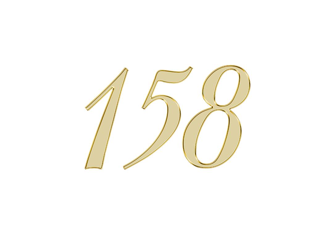 エンジェルナンバー 158